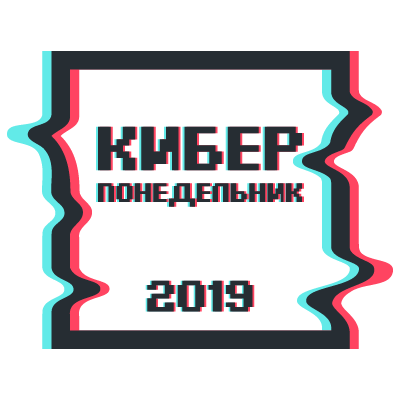 КИБЕРПОНЕДЕЛЬНИК 2019