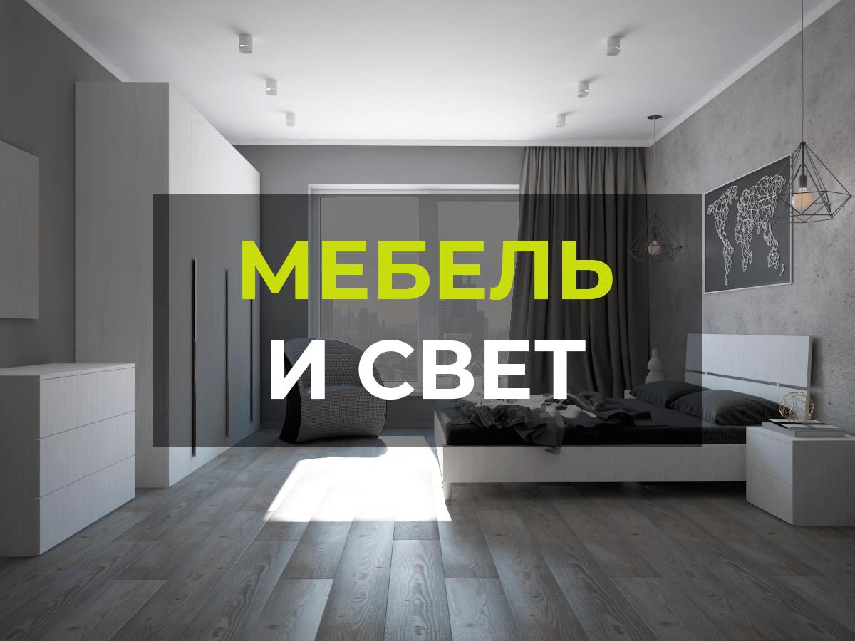 Мебель и свет