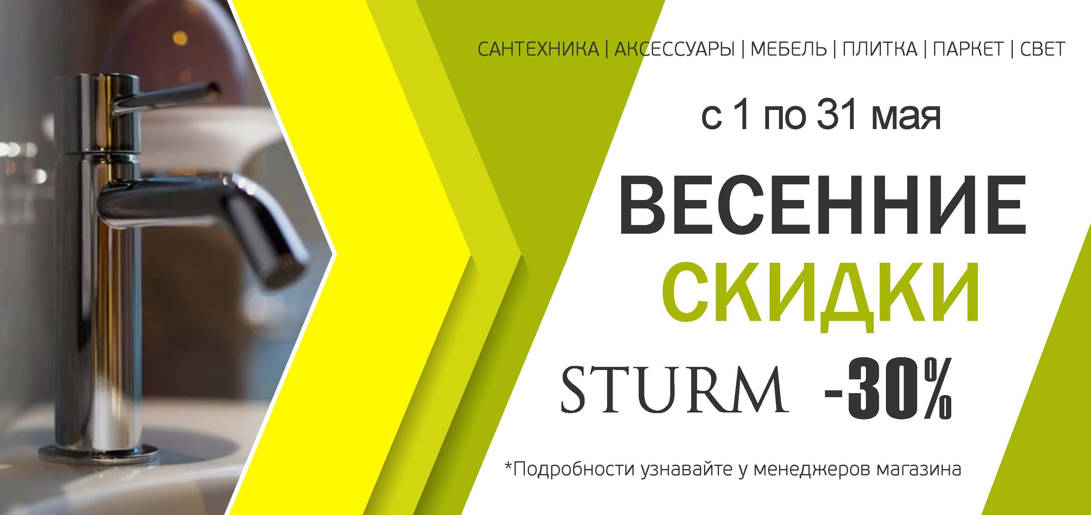 Весенние скидки STURM -30%