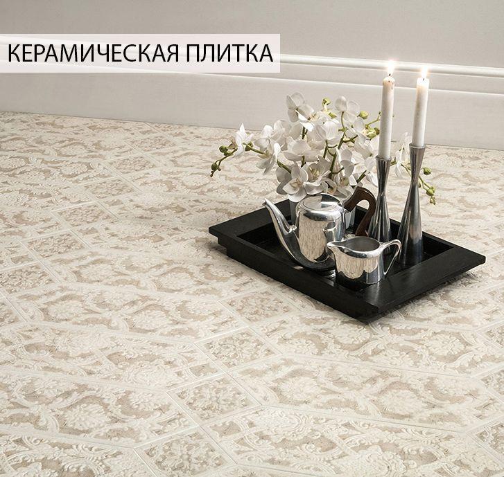 Керамическая плитка в интернет-магазине Гнездо