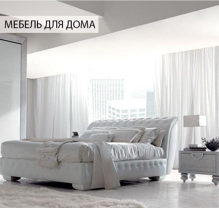 Мебель для дома купить онлайн