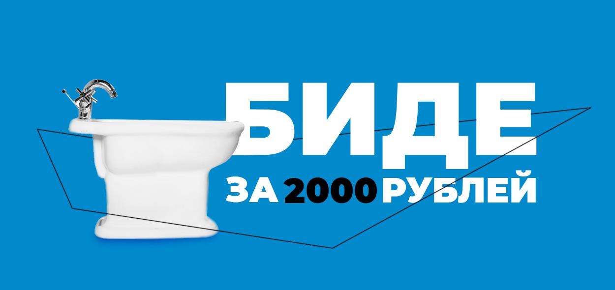<Биде по 2000 рублей в GNEZDO