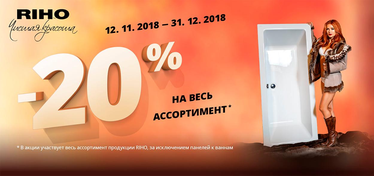 Скидка 20% на ассортимент Riho до 31.12.2018