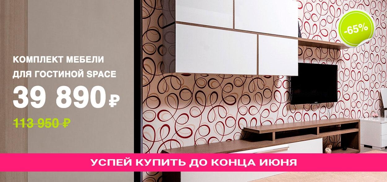 Комплект мебели STURM Space в GNEZDO за 39890 рублей