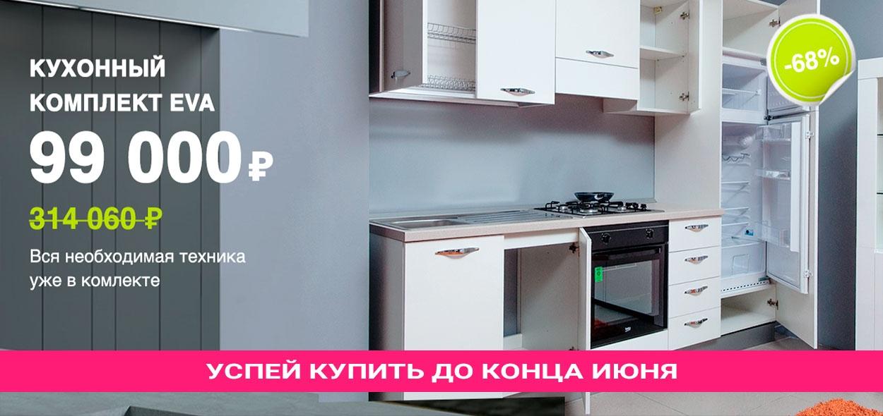 Кухонный комплект с техникой STURM Eva в GNEZDO за 99000 рублей