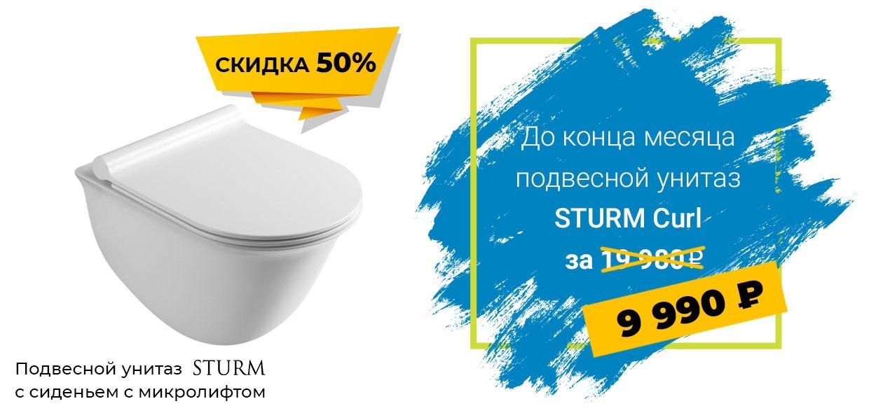 Подвесной унитаз STURM Curl в GNEZDO за 9990 рублей