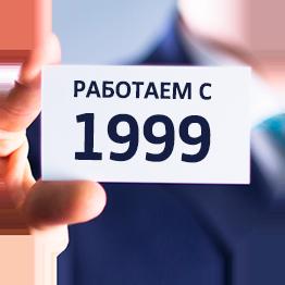 Работаем с 1999 года